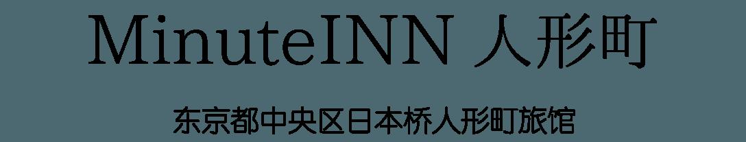 MinuteINNNingyocho renting private homes and rooms, Nihonbashi Ningyocho, Chuo-ku, Tokyo