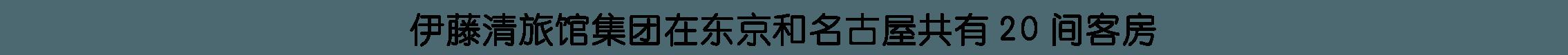 伊藤清旅馆集团在东京和名古屋提供20间客房